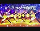 【ヲタ芸】キミノヨゾラ哨戒班で幻想的なヲタ芸してみた【リクエスト企画】