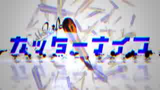 【4RuT】カッターナイフ 歌ってみた 【ら