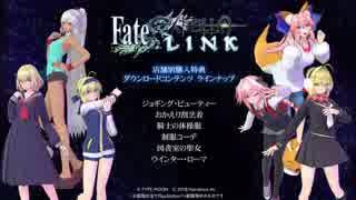 PS4/Vita新作『Fate/EXTELLA LINK』特典DLC衣装紹介動画