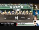【栄冠ナイン】赤星世代で3年以内に甲子園優勝 part.22【パワプロ2016】