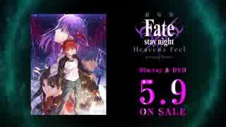 【特典映像】劇場版「Fate/stay night [Heaven's Feel] 」I.presage flower Blu-ray 完全生産限定版 特典ディスクダイジェスト映像