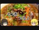 【ゆっくりニート飯】もつ煮つくるよ!【