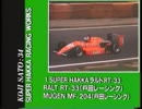 全日本F3 1989総集編