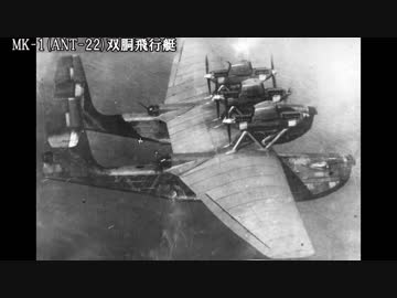 ゆっくりで語る珍兵器 第25回【MK-1(ANT-22) 双胴飛行艇】
