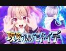 【ポケモン】受けループを突破♪激闘!VSドヒドイデ!【ウルトラサン・ウルトラムー...