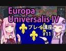 【EU4フランス】ゆかりんと茜ちゃんのEuropa Universalis IVプレイ講座 第11回