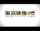『東京喰種トーキョーグール:re』PV