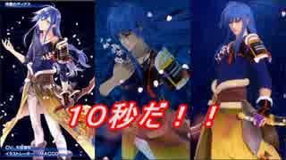 【SOA】桜雲のディアス特集 - 10秒だ!