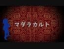 【おそ松さん人力】マダラカルト【次男】