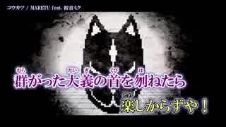 【ニコカラ】コウカツ〈MARETU×初音ミク〉