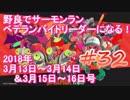 #32【すべて危険度MAX!】 野良サーモンランでレート700目指して!【'18/3/13・15】