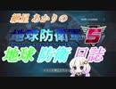 【地球防衛軍5】紲星あかりの地球防衛日誌31日目 Mission93・94
