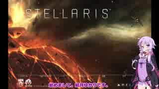 【Stellaris】ゆかりさんの銀河日記part1