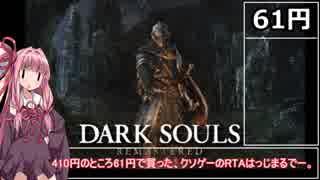 【61円】駄クソゲーBarbarian Souls RTA_