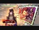 【三国志大戦】漢勢力の悪あがき 6 【vs4枚八卦】