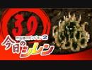卍【実況】今日のシレン【TMTA】039