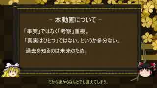 【ゆっくり解説】歴史に関する一考察(予