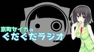 京町セイカのぐだぐだラジオ