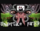 【Undertale】誰も死ななくていいやさしいRPG【part19】