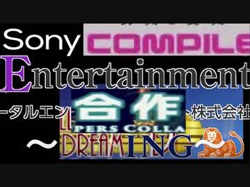 ソニーコンピューターエンターテインメント合作 〜ドリーミング〜