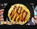 【NWTR料理研究所】鷲崎流お好み焼き+常