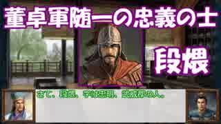孔明と馬謖の三国志中小群雄解説(2)