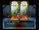 part16 PS2版 ドラゴンクエストⅤ 初見プレイ