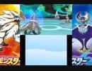 【ポケモンムーン】初見でプレイしていくよんPart28【実況プレイ動画】