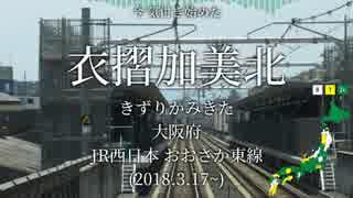 【駅名替え歌】駅名で「ココロ」【Vo.重音テト】