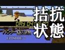 【Minecraft】マイクラでハ〇ター四次試験を再現したPVPやってみた#7