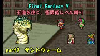 【FF5】王道を往く極限低レベル縛り part9