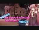 琴葉姉妹のRed Signal 50 HOKKAIDO Course 5R/12 Part04 ~赤信号50回ストップでどこまで行けるかやってみよう~
