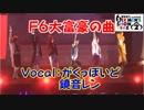 【おそ松さん】松ステ2 F6 大富豪の曲 オフボ&ボカロに仕事させてみた(がくっぽ...
