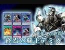 【遊戯王ADS】終焉の覇王デミス