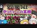 【ゆっくり実況】SEXY BRUTALE part11【セクシーブルテイル】