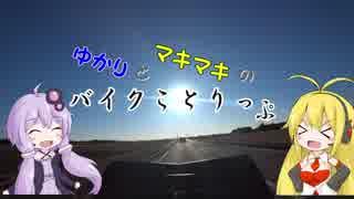 【ゆかマキ車載】バイクことりっぷ【新年