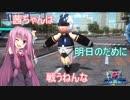 【地球防衛軍5】茜ちゃんは明日のために戦うねんな パート02