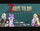 【7 DAYS TO DIE】ゆかりとマキのサバイバル生活【ゆかり&マキ実況】part37