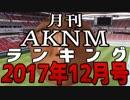 新春!月刊AKNMランキング2017年12月号