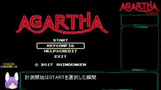 AGARTHA(アガルタ)RTA 23分36秒 Part1/2
