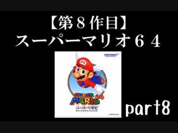 スーパーマリオ64実況 part8【ノンケのマリオゲームツアー】