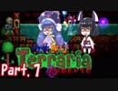 【Terraria】ウナきりテラリアexpert Part.7【音街ウナ・東北きりたん】