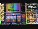 パチスロ アイドルマスター 設定6で累計+7650枚目指す。【PART4】