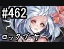 【課金マン】インペリアルサガ実況part462【とぐろ】