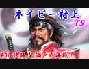 ネイビー村上-TS-(信長の野望・大志)#01快勝!瀬戸内海戦