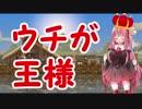 茜ちゃん王になる【Kingdom New Lands】