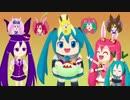 【初音ミク7人集合】ウサギ5Mix!【オリジナル】
