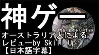 【海外の反応】モンハンワールド レビュー