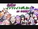 【WoWs】私達はインファイトがしたい #24 Space_ZUNKO【ボイロ実況】