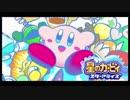 【実況】 星のカービィ スターアライズをポヨヨでゆるりと遊ぶ